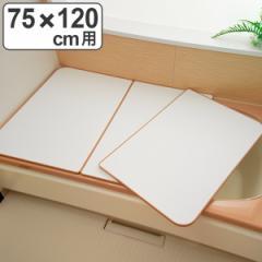 風呂ふた 冷めにく〜い風呂ふた L-12 L12 75×120cm用(実寸73×118cm) 3枚割 ( ふろふた )