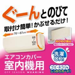 OSWエアコン室内機カバー ( エアコン ゴミ ホコリ ガード )