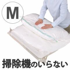 布団圧縮袋 掃除機不要 M 縦110×横90cm 収納袋 圧縮袋 防ダニ