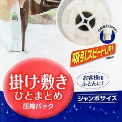 圧縮袋 ふとん 1組用 掛け・敷きひとまとめ マチ付き 1枚入 ( 布団収納袋 )