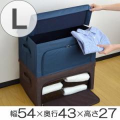 収納ボックス L 幅54×奥行43×高さ27cm フラップボックス 前開き 収納