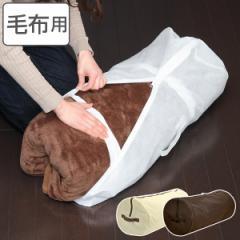 布団収納袋 円筒型 毛布収納ケース 当店オリジナル商品