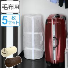 布団収納袋 円筒型 毛布収納ケース 当店オリジナル商品 5枚セット ( ふとん収納袋 )