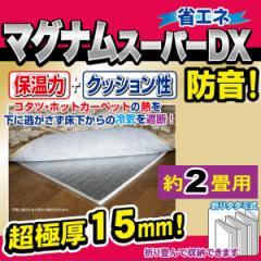 保温シート 超極厚 15mm ほかほかマグナムDX 2畳用 ( 断熱 床 ホットカーペット コタツ )