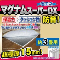 保温シート 超極厚 15mm ほかほかマグナムDX 3畳用 ( 断熱 床 ホットカーペット コタツ )