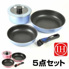 フライパン・鍋 ココビット5点セット フッ素加工 IH対応
