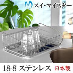水切りかご SUIマイスター ステンレス 水切りラック 小 日本製