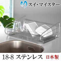 水切りかご SUIマイスター ステンレス 水切りラック 大 日本製