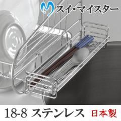 マルチポケット SUIマイスター フック式 ステンレス 日本製