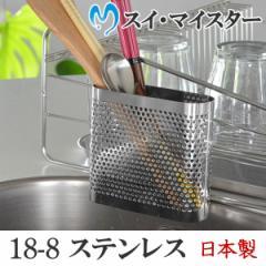 カトラリーポケット SUIマイスター パンチング ポケット フック式 ステンレス 水切り 日本製