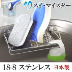 スポンジトレー SUIマイスター ステンレス パンチング たわし入れ 吸盤付 日本製