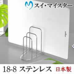 まな板スタンド SUIマイスター ステンレス 日本製