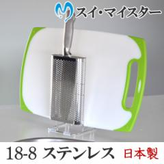 まな板・包丁スタンド SUIマイスター ステンレス まな板包丁立て 日本製