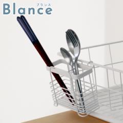 カトラリーポケット ポケット ホワイト ブランス Blance