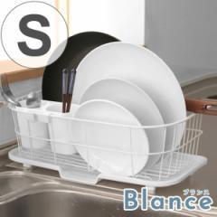 水切りラック 水切りかご 小 流れるトレー ホワイト ブランス Blance