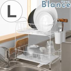 水切りラック 水切りバスケット 2段 ホワイト ブランス Blance
