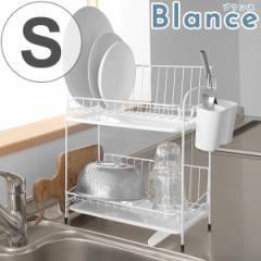 水切りラック 水切りバスケット 2段 スリム ホワイト ブランス Blance ( 水切りカゴ 水切りバスケット ディッシュラッ