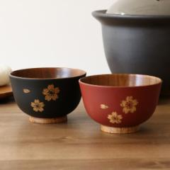汁椀 木製 310ml さくら汁椀 内スリ 漆 桜 天然木 食器