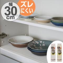 食器棚シート 無地 30×360cm 消臭 抗菌 防カビ 加工 食器棚 シート 日本製