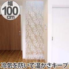 寒さ対策 階段 あったかカーテン 幅100×丈260cm レギュラー