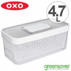 OXO オクソー グリーンセーバー フードキーパー 4.7L ( 冷蔵庫 サラダ )