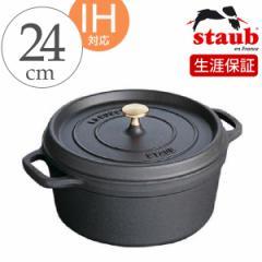Staub ストウブ ピコ・ココット ラウンド 24cm ブラック IH対応 ( ガス火対応 )