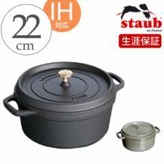 Staub ストウブ ピコ・ココット ラウンド 22cm シンプルカラー IH対応 ( ガス火対応 )