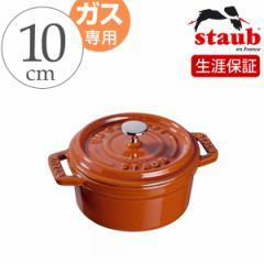 Staub ストウブ ピコ・ココット ラウンド 10cm シナモン ガス火専用 ( オーブン対応 )