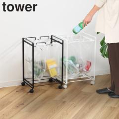 分別ダストワゴン 2分別 タワー tower ゴミ箱 キャスター付き ( ゴミ袋 レジ袋 スタンド )