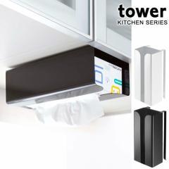 ポリ袋&キッチンペーパーホルダー タワー tower 吊り戸棚下 キッチン扉用 ( 収納 )