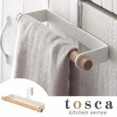 キッチンタオルハンガー タオル掛け トスカ tosca 木製