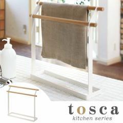布巾ハンガー ふきん掛け トスカ tosca 木製