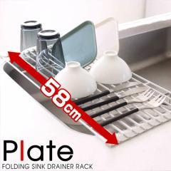 水切り 折り畳み水切りラック L プレート Plate ( 整理 )