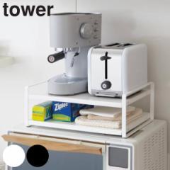 レンジ上ラック タワー tower キッチンラック スチール製
