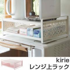 レンジ上ラック キッチン収納棚 KIRIE キリエ スチール製 組立式