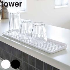 グラススタンド タワー tower グラス&マグスリムスタンド 水切りスタンド コップスタンド