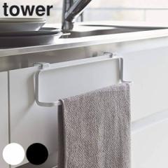 タオルハンガー タワー tower キッチンタオルハンガー ワイド スチール製