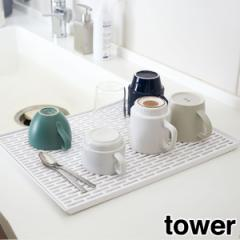 水切りトレー グラス&マグスタンド ワイド タワー tower ホワイト