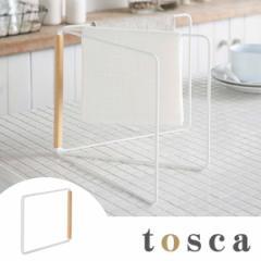ふきん掛け 折り畳み布巾ハンガー トスカ tosca ( ふきんハンガー )