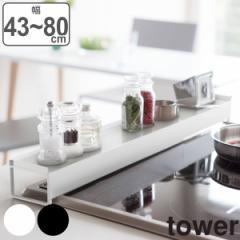 排気口カバー タワー tower 伸縮タイプ 棚付き排気口カバー ( 送料無料 油はね防止 油はねガード 汚れガード 伸縮式 調