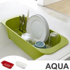 水切りかご アクア AQUA 伸縮タイプ 水切りバスケット プラスチック製 ( 水切りカゴ 水きり キッチン用品 水切りラック