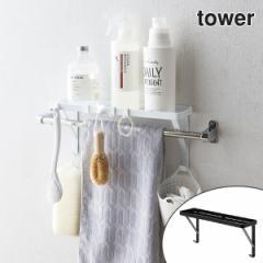 小物棚 タオル掛け上ラック タワー tower ホワイト ( 洗面所 収納 )