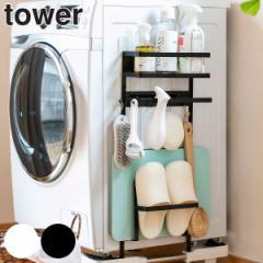 洗濯機ラック 洗濯機横マグネット収納ラック タワー tower ( 小物収納 洗濯機 洗濯用品 )