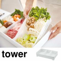 卓上水切りトレー 角型 タワー tower ホワイト