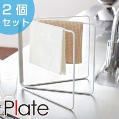 ふきん掛け 折り畳み布巾ハンガー スリム プレート Plate 2個セット