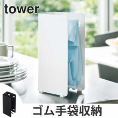 キッチン収納 ゴム手袋収納ラック タワー tower