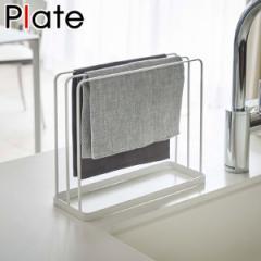ふきん掛け 掛けやすい布巾ハンガー プレート Plate スチール製