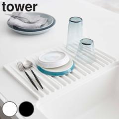 水切りマット 折り畳み水切りトレー タワー tower シリコン製