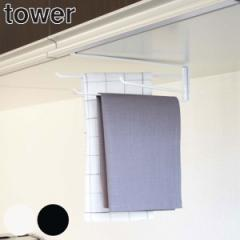 戸棚下収納 布巾ハンガー タワー tower