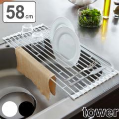 水切り 折り畳み水切りラック L タワー tower 奥行58cm ( ディッシュラック )